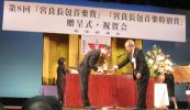 Choho Miyara Music Award